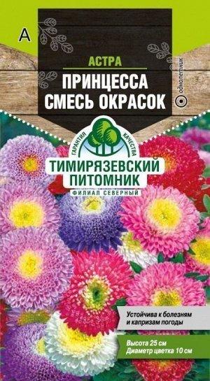 Семена Tim/цветы астра Принцесса смесь окрасок 0,2г