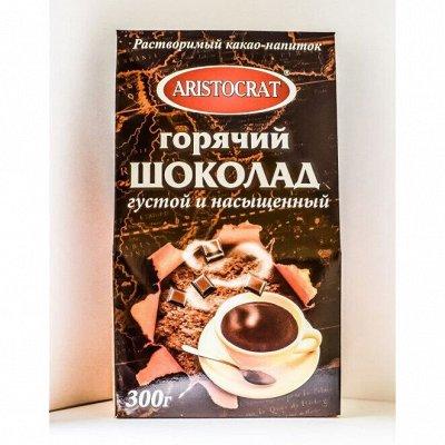 """Чайно-Кофейная Лавка — Горячий шоколад """"ELZA"""" и """"Аристократ""""(Aristocrat)"""