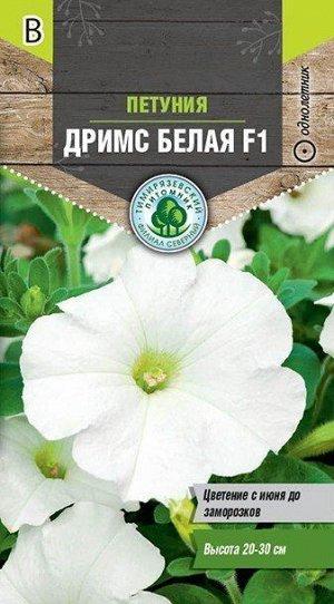 Семена Tim/цветы петуния Дримс белая F1 крупная 10шт