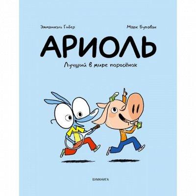 """КомиксShop- манга, комиксы, аниме.  — Комиксы, изд.""""Бумкнига"""" — Нехудожественная литература"""