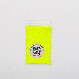 HS1201 Пигмент порошковый, желтый неон / Neon Yellow, 10 г