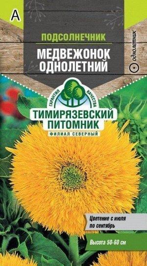 Семена Tim/цветы подсолнечник Медвежонок однолетний 1г