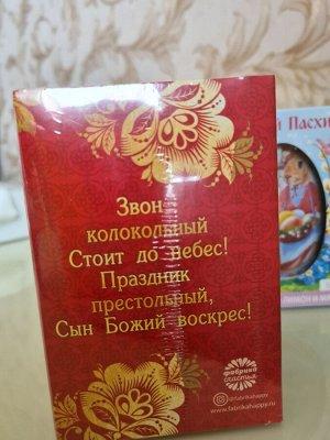 """Чай черный лимон-мята """"С праздником Пасхи!"""" 50 гр."""