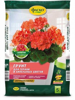 Грунт для Герани и ампельных цветов Фаско Цветочное счастье 5л