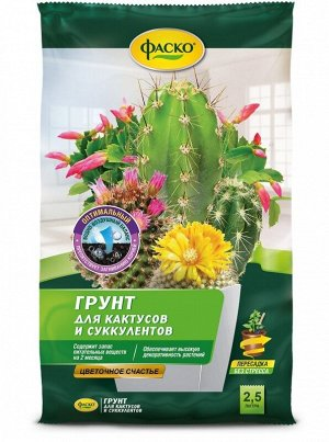 Грунт для кактусов Фаско Цветочное счастье 2,5л