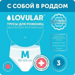 Стерильные трусы для рожениц «Lovular», р-М, 3шт/уп