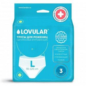 Стерильные трусы для рожениц «Lovular», р-L, 3шт/уп