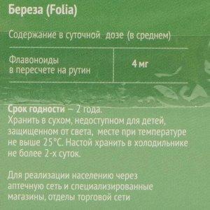 Береза лист, 20 фильтр пакетов по 1.5 г