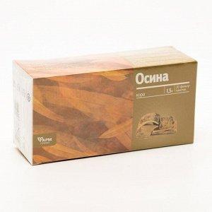 Кора осины, 20 фильтр пакетов по 1.5 г