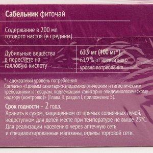 Сабельник корни и трава, 20 фильтр пакетов по 1.5 г