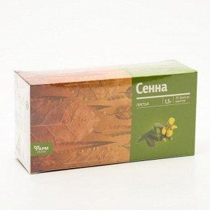 Сенна лист, 20 фильтр пакетов по 1.5 г