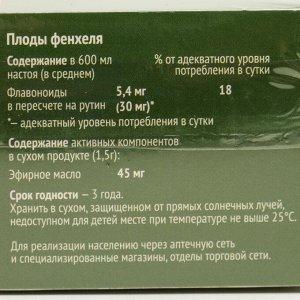 Фенхеля плоды, 20 фильтр пакетов по 1.5 г