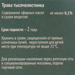 Тысячелистник трава, 50 г