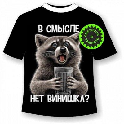 Весело, весело встретим новый год — Модные футболки — В НАЛИЧИИ