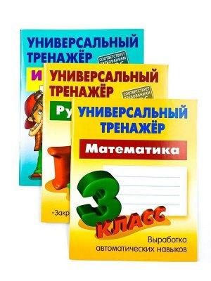 3 КЛАСС. Комплект универсальных тренажеров. Комплект из 3-х книг 208стр., _, Мягкая обложка