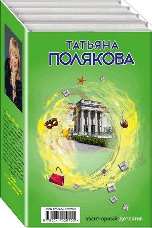 Авантюрный детектив (комплект из 4 книг)