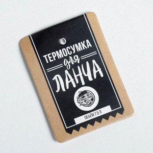 """Термосумка-шоппер """"Сыта по горлышко"""", 30 х 25 х 10 см"""