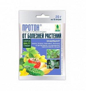 Протон Экстра 20гр (1/200шт) от болезней растений на 10лит.