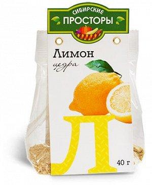 """Цедра лимона """"Сибирские просторы"""" 40гр."""