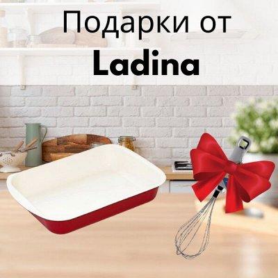 Подарки от LaDina! Быстрая раздача! 🎁 — ⚜ Противни для выпечки Посуда от LaDina — Для запекания и выпечки