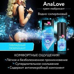 Крем-любрикант ANALOVE флакон 20 г