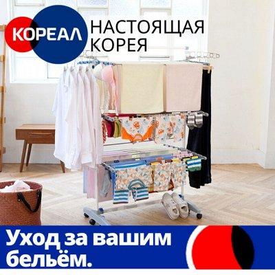 Всё для вашего дома! Техника, посуда, сушилки, многое другое — Напольные и потолочные сушилки для белья — Прихожая и гардероб