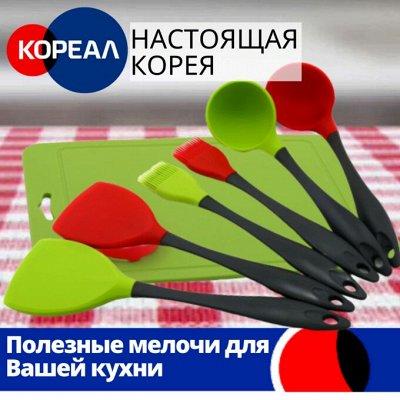 Всё для вашего дома! Техника, посуда, сушилки, многое другое — Полезные мелочи кухни. Прихватки, половники, лопатки, доски. — Аксессуары для кухни