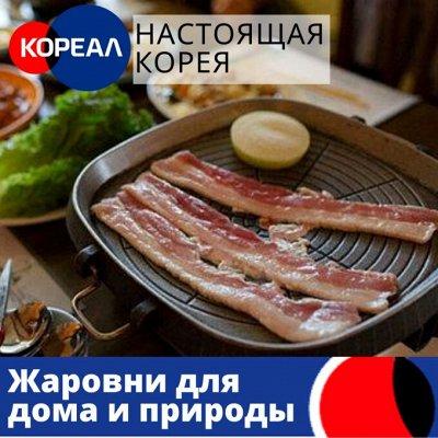 Всё для вашего дома! Техника, посуда, сушилки, многое другое — Готовьте вкусно! Грили, Жаровни, Электра сковороды! — Для кухни