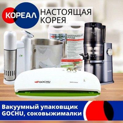Всё для вашего дома! Техника, посуда, сушилки, многое другое — Вакуумные упаковщики, соковыжималки. Помощники на вашей кухни