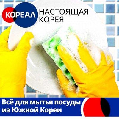 Всё для вашего дома! Техника, посуда, сушилки, многое другое — Всё для мытья посуды. Губки, Скрабберы и многое другое! — Хозяйственные товары