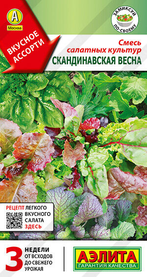 Смесь салатных культур Скандинавская весна