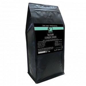 Кофе в зёрнах/молотый Вьетнам робуста Голубой дракон 1 кг