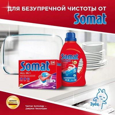 Новинки и скидки от MASTER FRESH — Somat - бомбические цены! — Для посудомоечных машин
