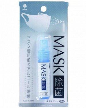 Дезинфекционный спрей 12 мл для маски