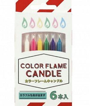 Свечки 8см 6штук с цветным пламенем