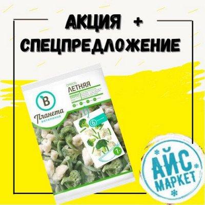 АЙСмаркет-фрукты,овощи,полуфабрикаты! — АКЦИЯ — Готовые блюда