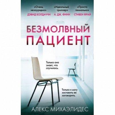 Художественная литература российских и зарубежных авторов — Зарубежный детектив — Художественная литература