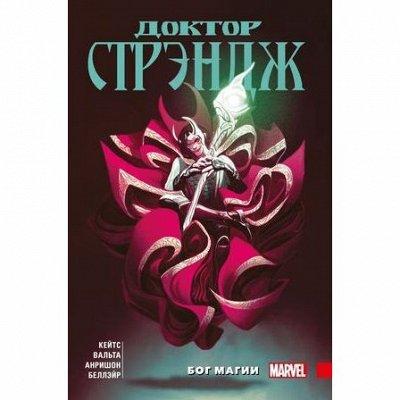 Художественная литература российских и зарубежных авторов — Комиксы, манга — Художественная литература