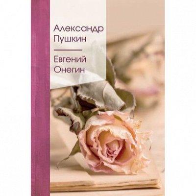 Художественная литература российских и зарубежных авторов — Поэзия, афоризмы, мифы — Художественная литература