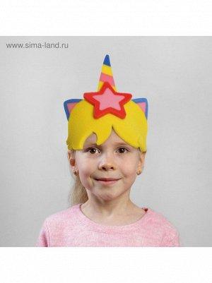 Маска карнавальная Единорог на резинке поролон