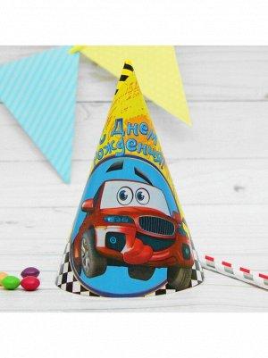 Колпак бумага Гонки 16 см С Днем рождения! набор 10 шт