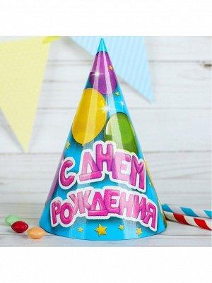 Колпак бумага Воздушные шарики набор 10 шт 16 см С Днем рождения!