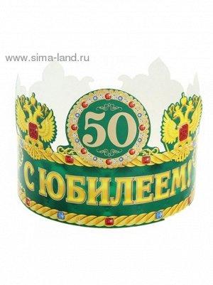 Корона С Юбилеем 50 мужская 63,7 х 13,5 см