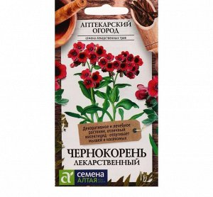 """Семена Чернокорень """"Лекарственный"""", 0,1 г"""