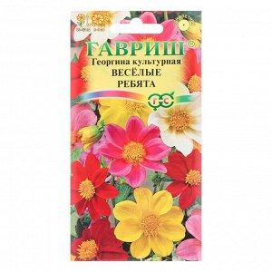 "Семена цветов Георгина ""Веселые ребята"", 0,3 г"