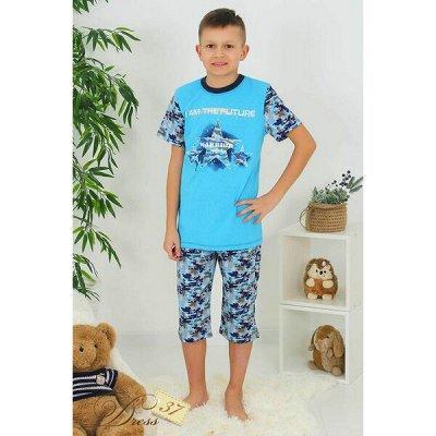 DRESS37 - доверяем трикотажу! От 42 до 66 размера — Для детей - Пижамы для мальчиков — Одежда для дома