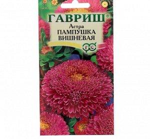 Семена цветов Астра Пампушка вишневая, помпонная, О, 0,3 г