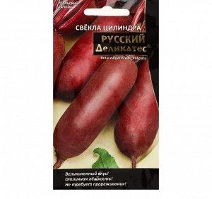 "Семена Свекла цилиндра ""Русский деликатес"", 2 г"
