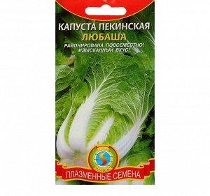 "Семена Капуста пекинская ""Любаша"", 0,5 г"