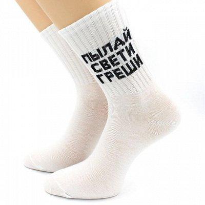 ❄Детские защитные маски - яркий принт 280р за 50штук❄ — Взрослым - перчатки, носочки. Утепляемся — Носки
